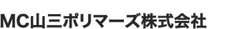 MC山三ポリマーズ株式会社
